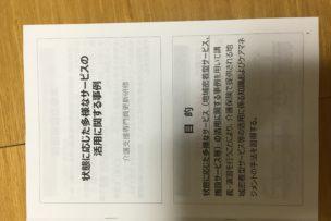 ケアマネ研修13日目!