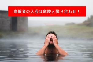高齢者の入浴について